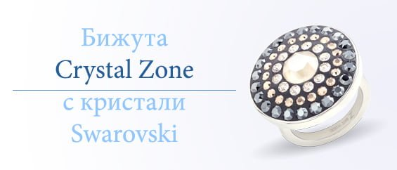 Бижута Crystal Zone с кристали Swarovski 1